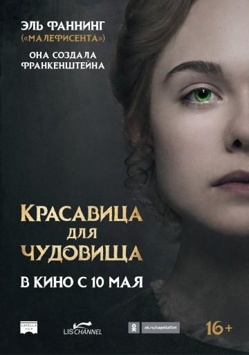 Смотреть фильм Красавица для чудовища