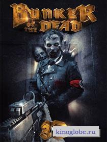 Смотреть фильм Бункер смерти