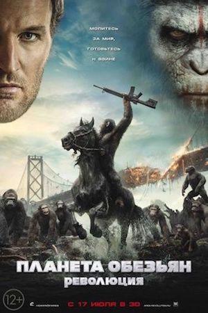 Смотреть фильм Планета обезьян 2: Революция