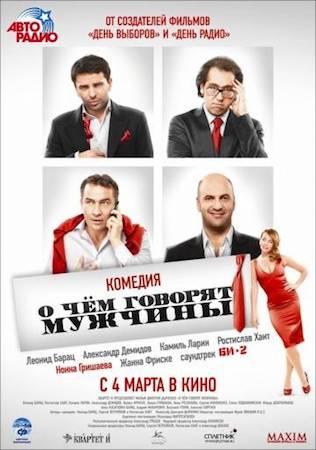 Смотреть фильм О чём говорят мужчины 1