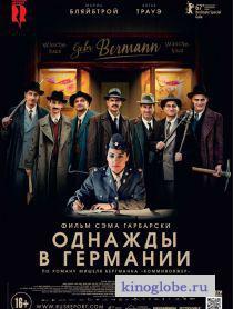 Смотреть фильм Однажды в Германии
