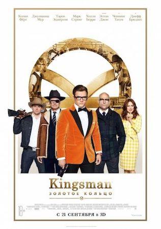 Смотреть фильм Kingsman 2: Золотое кольцо