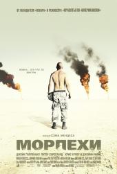 Смотреть фильм Морпехи
