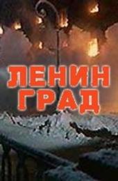 Смотреть фильм Ленинград . Город живых