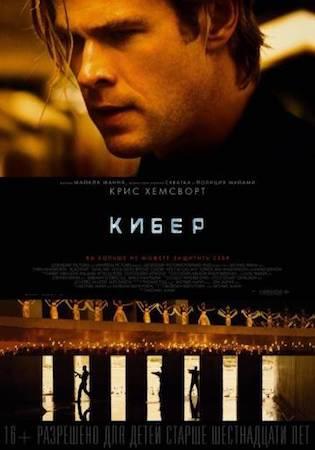 Смотреть фильм Кибер