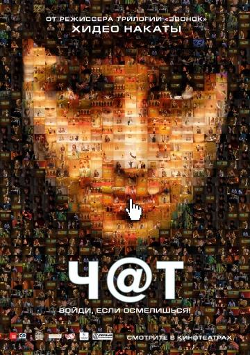 Смотреть фильм Чат