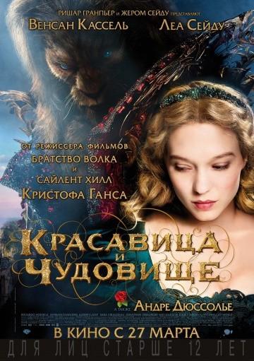 Смотреть фильм Красавица и чудовище