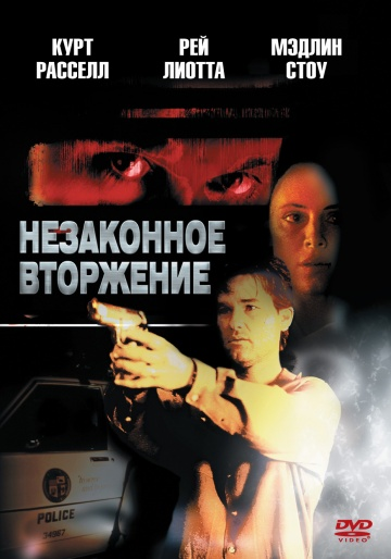 Смотреть фильм Незаконное вторжение