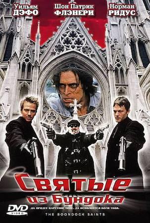Смотреть фильм Святые из Бундока 1