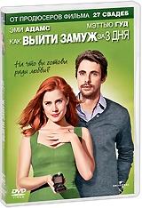 Смотреть фильм Как выйти замуж за  3 дня