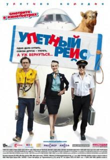 Смотреть фильм Улетный рейс