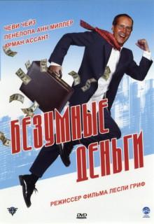 Смотреть фильм Безумные деньги