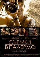 Смотреть фильм Съемки в Палермо
