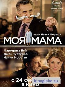 Смотреть фильм Моя мама