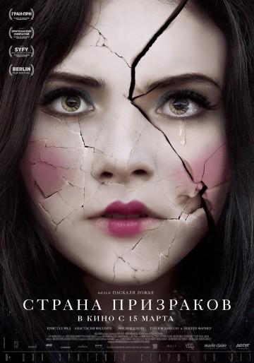 Смотреть фильм Страна призраков