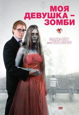 Смотреть фильм Моя девушка – зомби