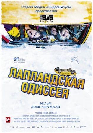 Смотреть фильм Лапландская одиссея 1