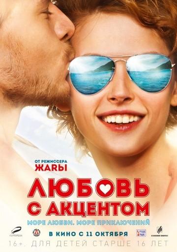 Смотреть фильм Любовь с акцентом