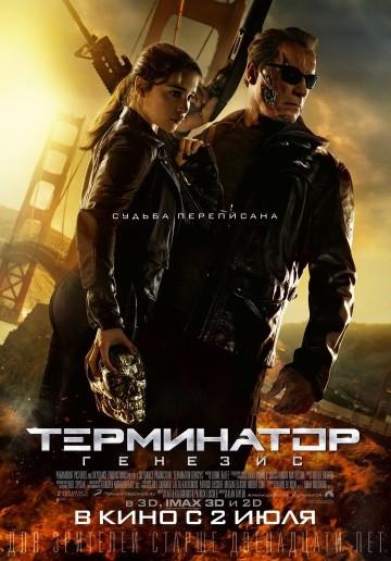 Смотреть фильм Терминатор: Генезис