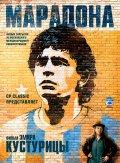 Смотреть фильм Марадона