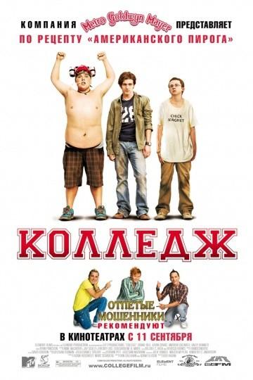 Смотреть фильм Колледж