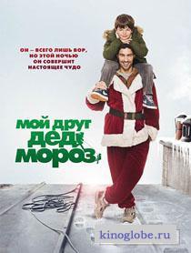 Смотреть фильм Мой друг Дед Мороз