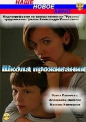 Смотреть фильм Школа проживания