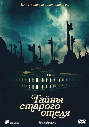 Смотреть фильм Тайны старого отеля