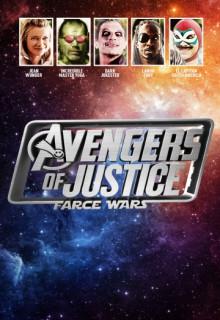 Смотреть фильм Мстители справедливости: И смех, и грех