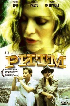 Смотреть фильм Ритм