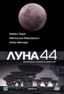 Смотреть фильм Луна 44
