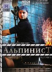 Смотреть фильм Альпинист