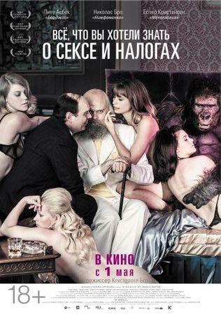 Смотреть фильм Всё, что вы хотели знать о сексе и налогах