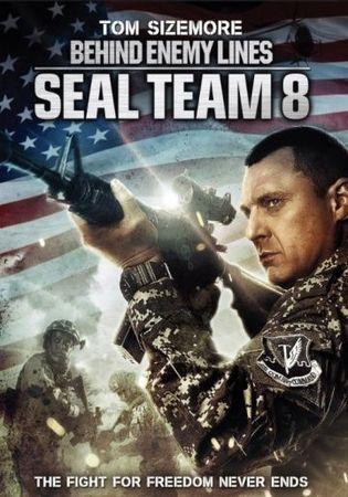 Смотреть фильм Команда восемь: В тылу врага