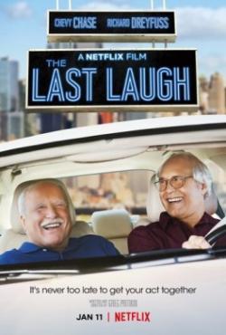 Смеяться последним