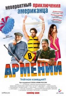 Смотреть фильм Невероятные приключения американца в Армении