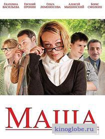Смотреть фильм Маша