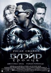 Смотреть фильм Блэйд 3: Троица