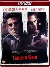 Смотреть фильм Танго и Кэш