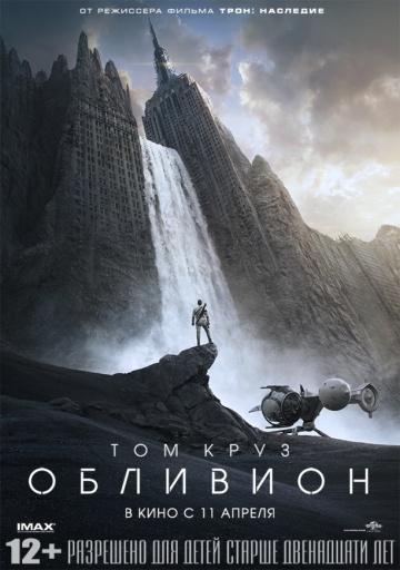 Смотреть фильм Обливион