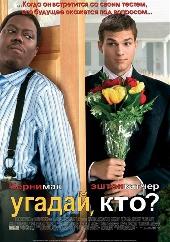 Смотреть фильм Угадай, кто?