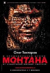 Смотреть фильм Монтана