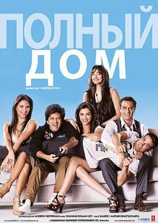Смотреть фильм Полный дом