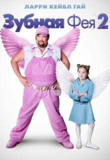 Смотреть фильм Зубная фея 2