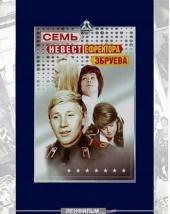 Смотреть фильм Семь невест ефрейтора Збруева