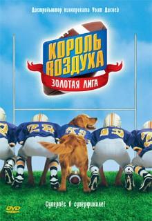 Смотреть фильм Король воздуха: Золотая лига
