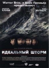 Смотреть фильм Идеальный шторм