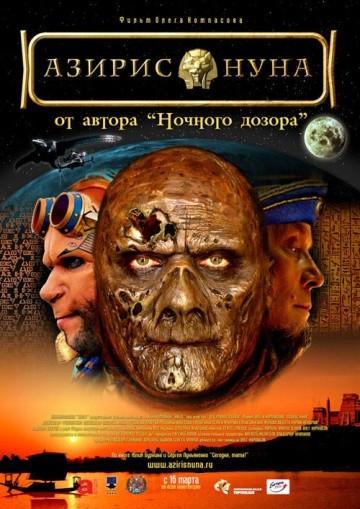Смотреть фильм Азирис нуна