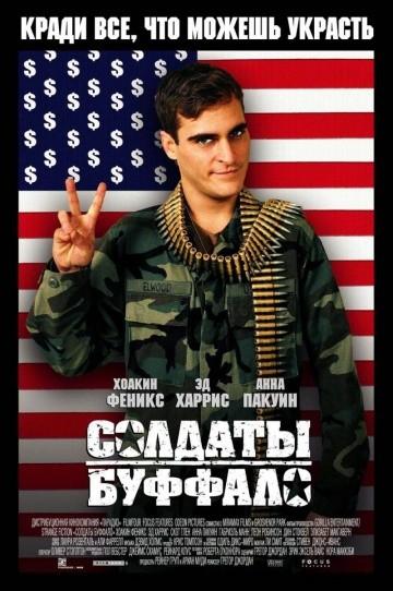 Смотреть фильм Солдаты Буффало