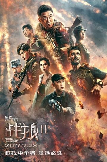 Смотреть фильм Война волков 2